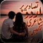 icon UrduPoetryOnPhoto