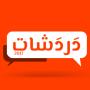 icon دردشات 2017 - شات دردشة بنات