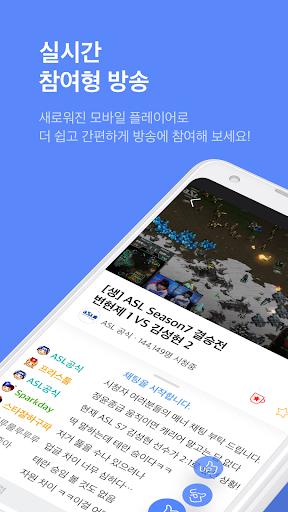 AfreecaTV (Korean)