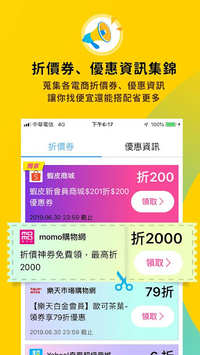 Flying price - shopping auction price to find cheap must-have helper - Feebee