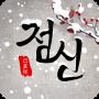 icon 2017 점신 : 무료 오늘의 운세, 사주의 완전판