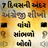 icon Gujarati to English Speaking 20.0