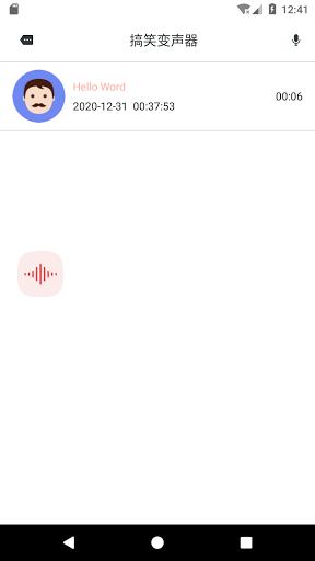 变声器-录音机-微信变声