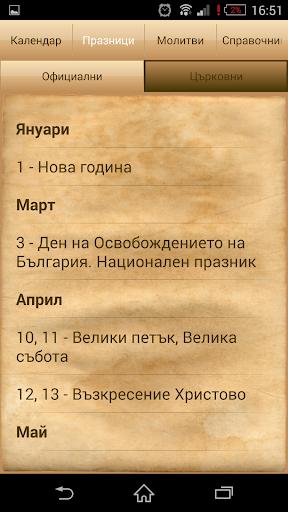 Orthodox calendar 2017