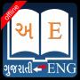 icon English Gujarati Dictionary