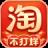 icon com.taobao.taobao 9.20.0.17