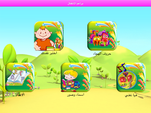 ABC Arabic for kids Buds