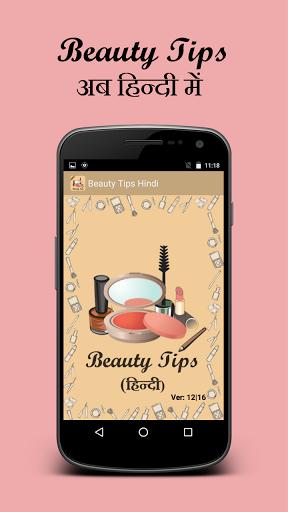Beauty Tips Hindi