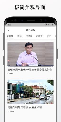 新加坡报 | 新闻 Singapore Chinese News & Newspaper