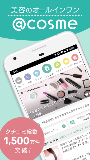 Search for cosmetics from @ cosme ranking ranking word of mouth