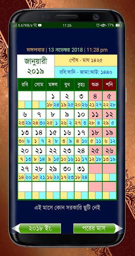 Calendar 2017 (EN, BN, AR)