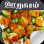 icon Pickles Recipes Oorugai Tamil