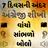 icon Gujarati to English Speaking 17.0