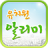 icon com.kindergarten.keris 1.7