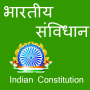 icon Constitution Of India in Hindi