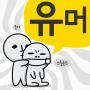 icon 고급유머 - 개드립