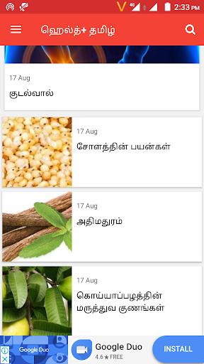 Health+ Tamil