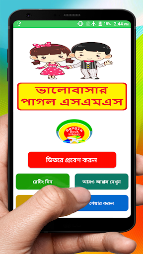 Bangla love sms ~ love massage ~ Valobasar sms