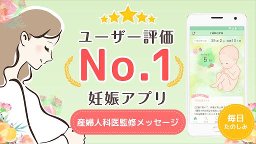 ninaru [Ninal] Free delivery of information for pregnant women until pregnancy ~ childbirth