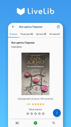 Livelib.ru - book recommendation service