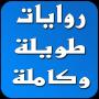 icon com.metraq.rwayat00