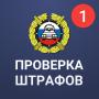 icon Штрафы ГИБДД ПДД официальные