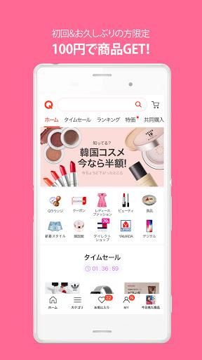 Qoo10 shopping - convenient and convenient mail-order application