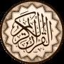 icon القرآن كامل بدون انترنت