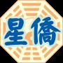 icon 星僑易學