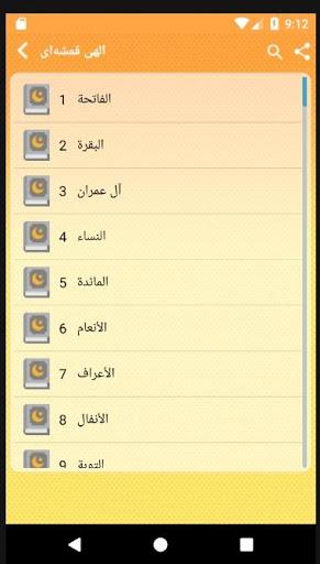 Quran in Farsi