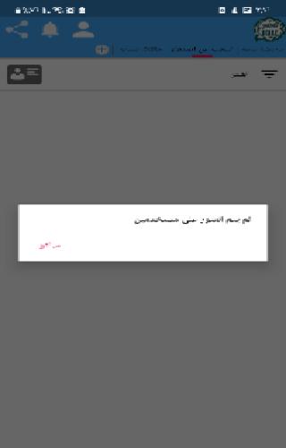 واتس عمر الاخضر