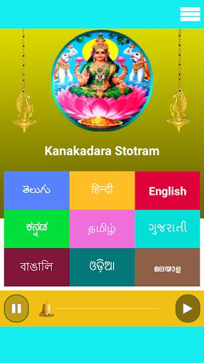 Kanakadhara Stotram
