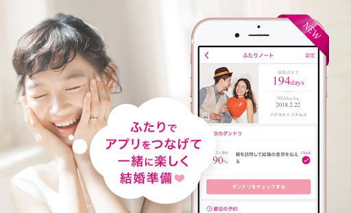 Xexy - Marriage preparation information application for marriage / wedding search